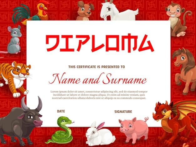 Diplôme D'enfants Avec Des Personnages D'animaux Du Zodiaque Chinois Vecteur Premium