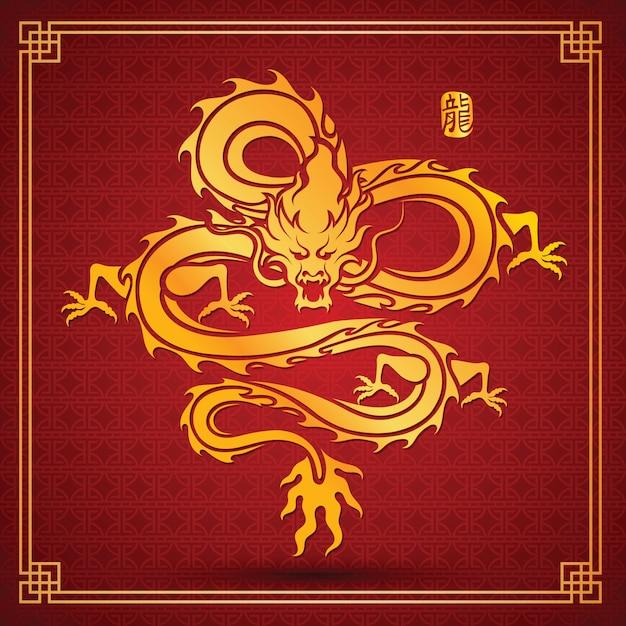 Dragon chinois Vecteur Premium