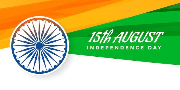 Drapeau indien géométrique pour la fête de l'indépendance Vecteur gratuit