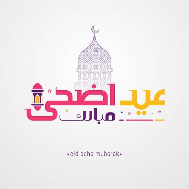 Eid adha mubarak, carte de voeux avec calligraphie arabe Vecteur Premium
