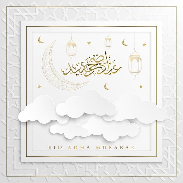 Eid adha mubarak, papier de voeux découpé avec une lune dorée éclatante Vecteur Premium