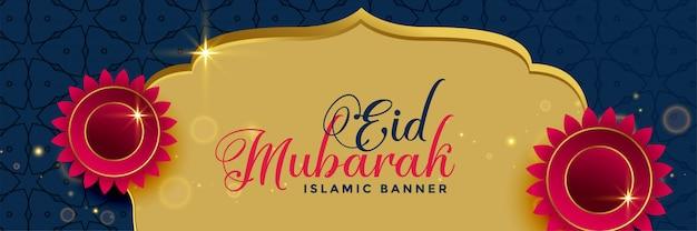 Eid mubarak bannière décorative islamique Vecteur gratuit