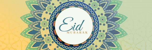 Eid mubarak bannière islamique décorative Vecteur gratuit