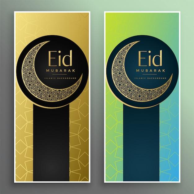 Eid mubarak bannières d'or islamiques Vecteur gratuit