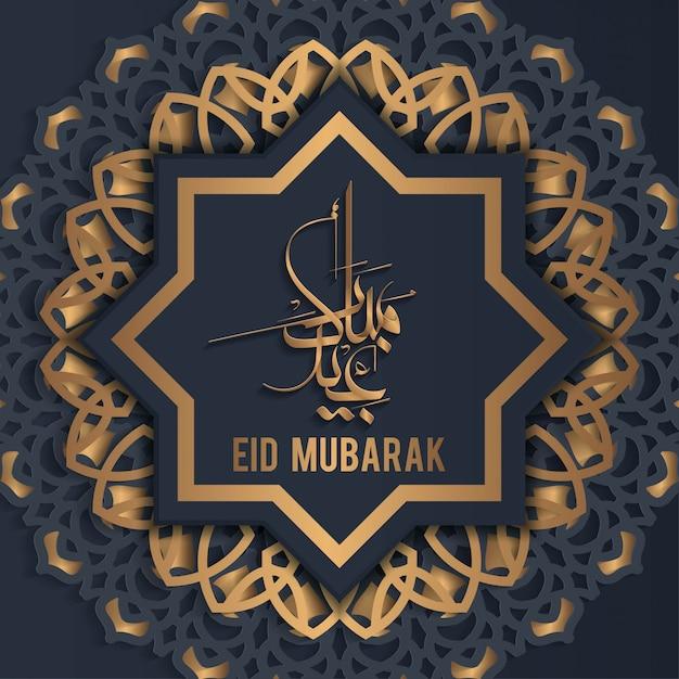 Eid mubarak calligraphie à décor d'arabesques Vecteur Premium