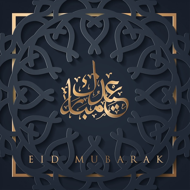 Eid mubarak design arrière-plan Vecteur Premium