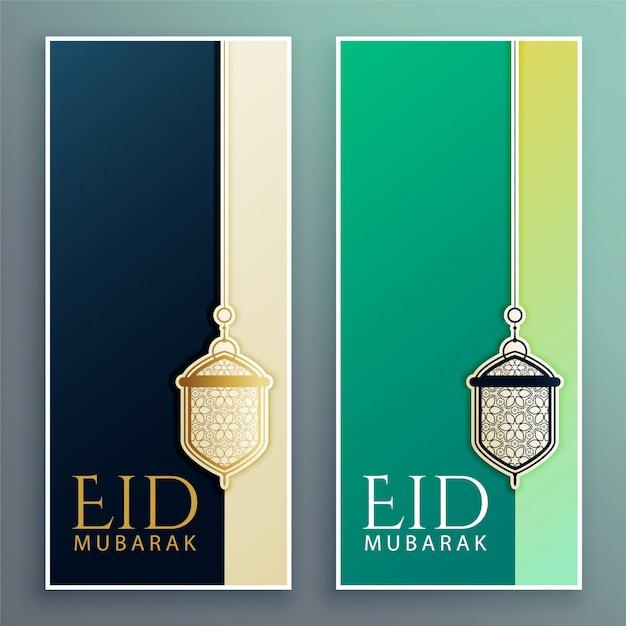 Eid mubarak festival bannières avec espace de texte Vecteur gratuit