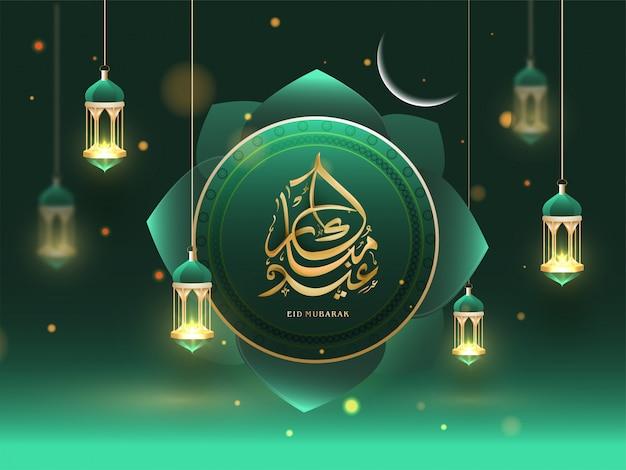 Eid mubarak green design brillant avec lanterne lumineuse réaliste Vecteur Premium