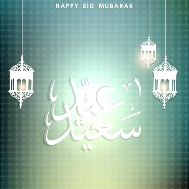 Eid Mubarak Hanging Lantern Vecteur gratuit