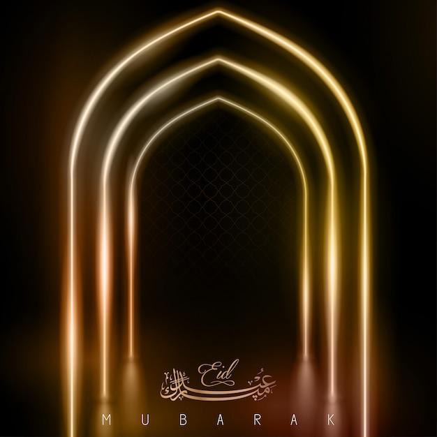Eid Mubarak Islamique Salutation Fond Lueur Lumière Mosquée Dôme Vector Illustration Vecteur Premium
