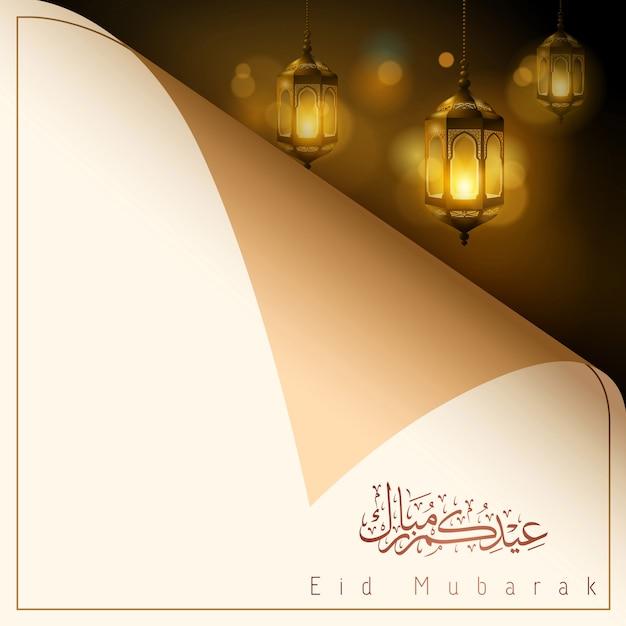 Eid mubarak lanterne arabe fond de voeux islamique recouvert de papier pliant Vecteur Premium