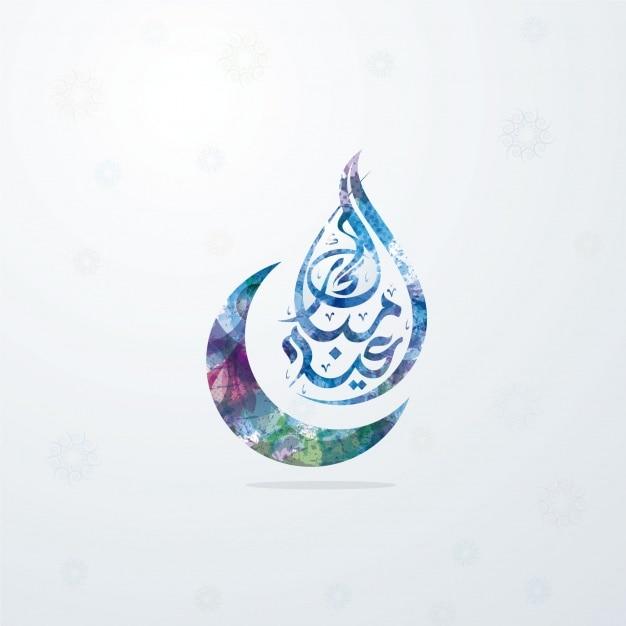 Eid mubarak logo background Vecteur gratuit
