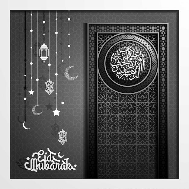 Eid mubarak saluant la conception de modèle islamique avec croissant Vecteur Premium