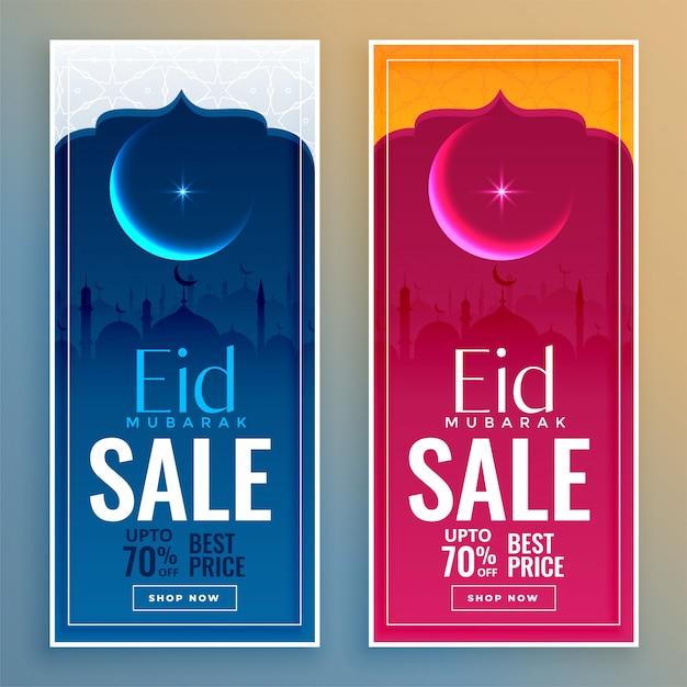 Eid mubarak set de bons d'achat Vecteur gratuit