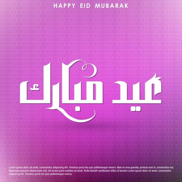 Eid Mubarak Typographie Vecteur gratuit