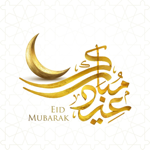 Eid mubarak vecteur islamique voeux doré Vecteur Premium