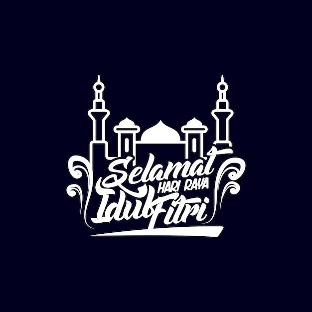 Eid mubarak Vecteur Premium