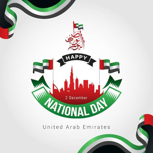 Emirats arabes unis fête nationale 47 illustration Vecteur Premium