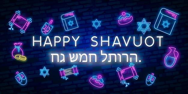 Ensemble de réaliste au néon isolé du logo de la fête juive de chavouot pour la décoration de modèle et invitation couvrant. Vecteur Premium