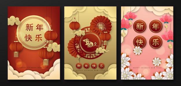Ensemble De Vecteur De Modèle De Nouvel An Chinois Vecteur Premium