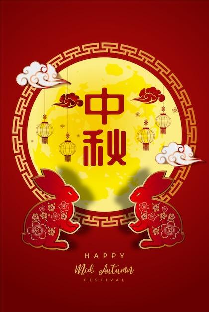 Festival de la mi-automne chinois Vecteur Premium
