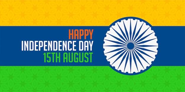Fête de l'indépendance nationale indienne indienne de la bannière de l'inde Vecteur gratuit