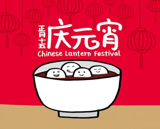 Fête Des Lanternes Chinoises Vecteur Premium