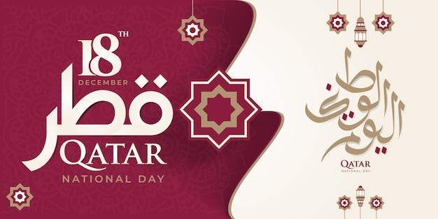 Fête nationale du qatar le 18 décembre Vecteur Premium