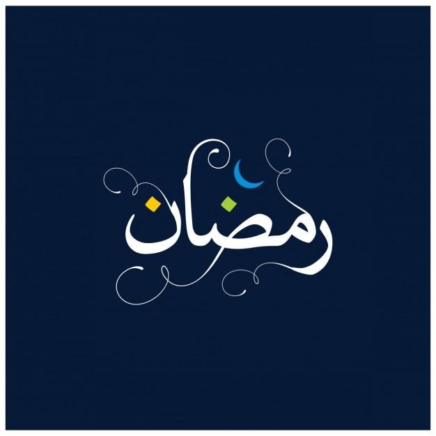 logo gratuit en arabe