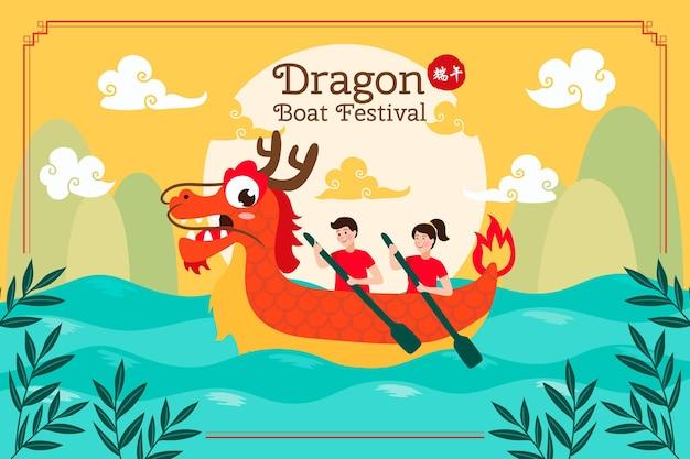 Fond D'écran Bateau Dragon Vecteur gratuit