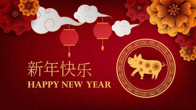 Fond de joyeux nouvel an chinois de 2019 Vecteur Premium