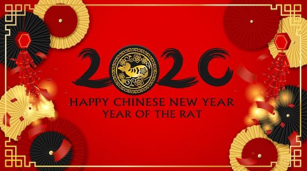 Fond De Joyeux Nouvel An Chinois 2020. Avec Ventilateur En Papier Chinois Et Pétards. Style Art Papier. Bonne Année De Rat. . Vecteur Premium