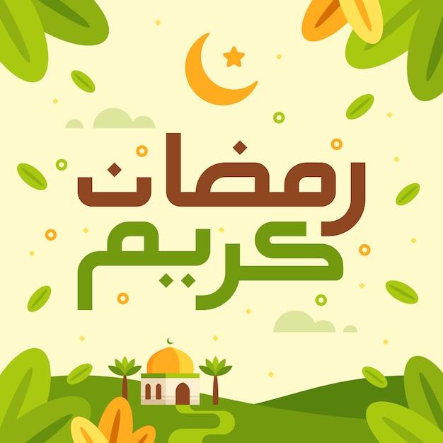 Fond de modèle ramadan kareem Vecteur Premium