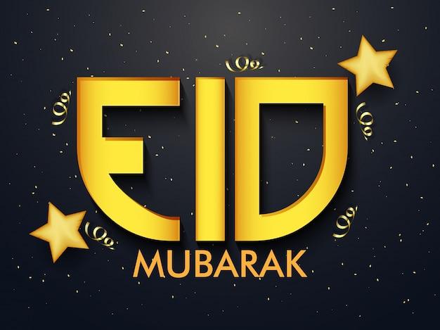 Glossy golden text eid mubarak avec des étoiles pour le concept de célébration de célébrités islamiques. Vecteur gratuit