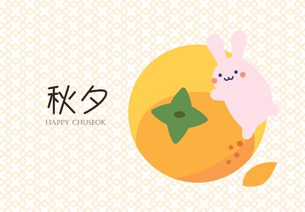 Happy chuseok - festival de la pleine lune de la mi-automne Vecteur Premium