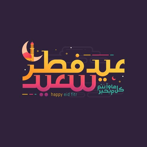 Happy eid mubarak avec calligraphie arabe Vecteur Premium