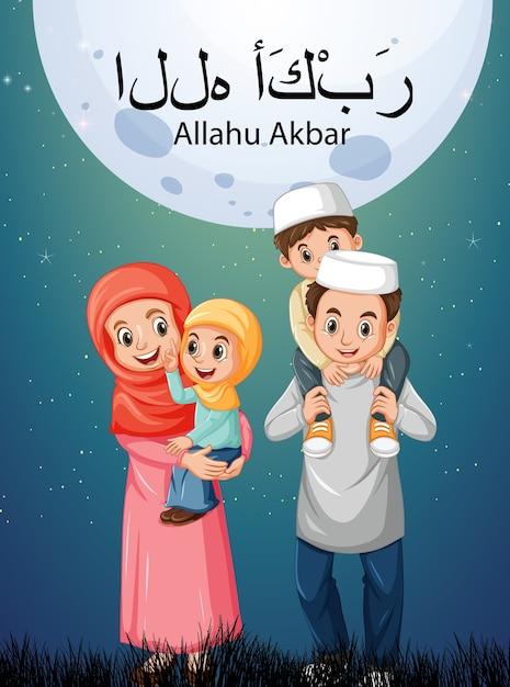 Heureuse Famille Musulmane Dans La Nature La Nuit Vecteur gratuit