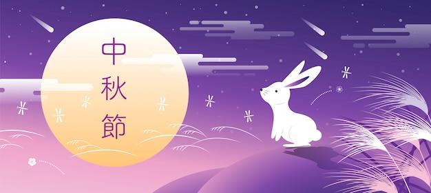Heureux mi illustration de festival d'automne avec le lapin. traduction en chinois Vecteur Premium