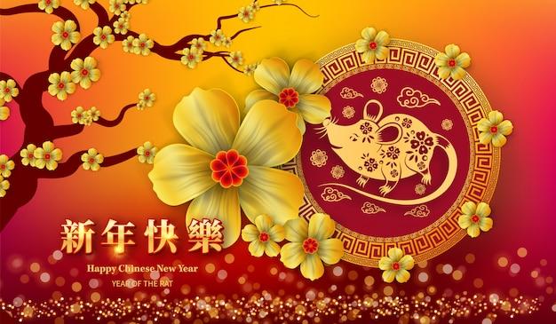 Heureux Nouvel An Chinois 2020 Année Du Style De Papier De Rat Rat. Vecteur Premium