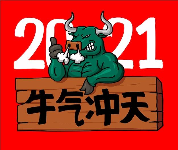 Illustration De L'année Lunaire 2021 Du Boeuf Vecteur gratuit