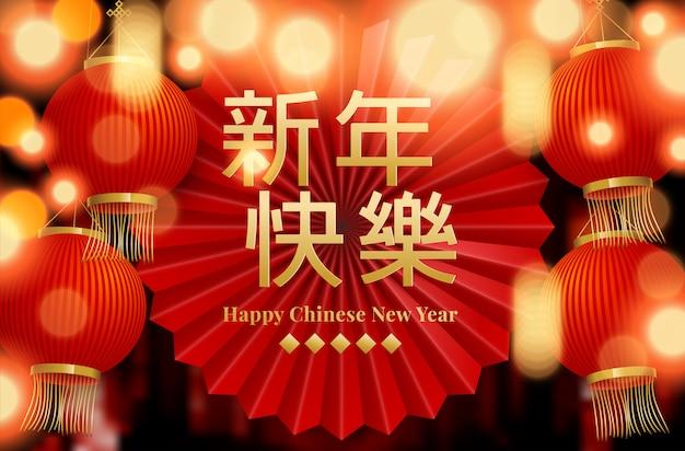 Illustration de la carte de voeux rouge traditionnel du nouvel an chinois avec décoration asiatique traditionnelle et fleurs en papier stratifié or. traduction en chinois bonne année Vecteur Premium