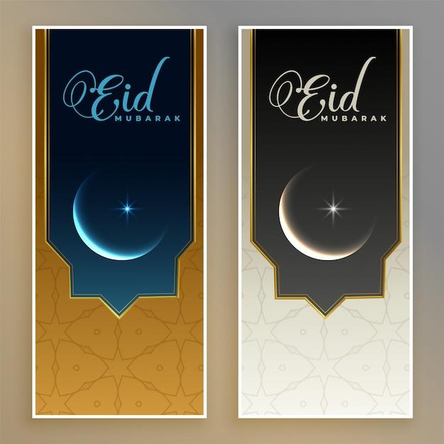 Jeu de bannières beau festival eid mubarak Vecteur gratuit
