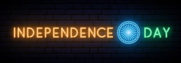 Jour de l'indépendance inde effet d'enseigne au néon Vecteur Premium