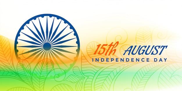 Jour de l'indépendance indienne élégante Vecteur gratuit