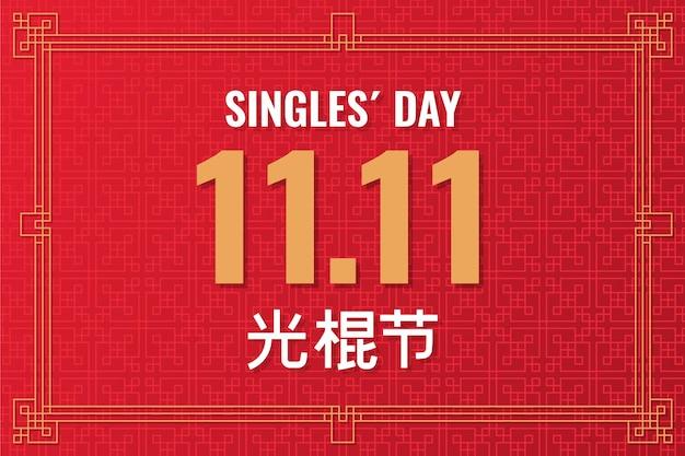 Journée Des Célibataires Rouges Et Dorés Vecteur gratuit