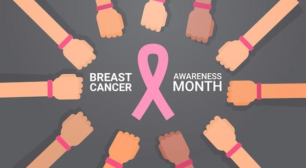 Journée du cancer du sein, groupe de mains avec rubans roses, affiche de sensibilisation à la maladie, carte de voeux Vecteur Premium