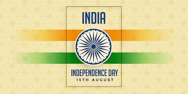 Joyeuse fête de l'indépendance indienne Vecteur gratuit