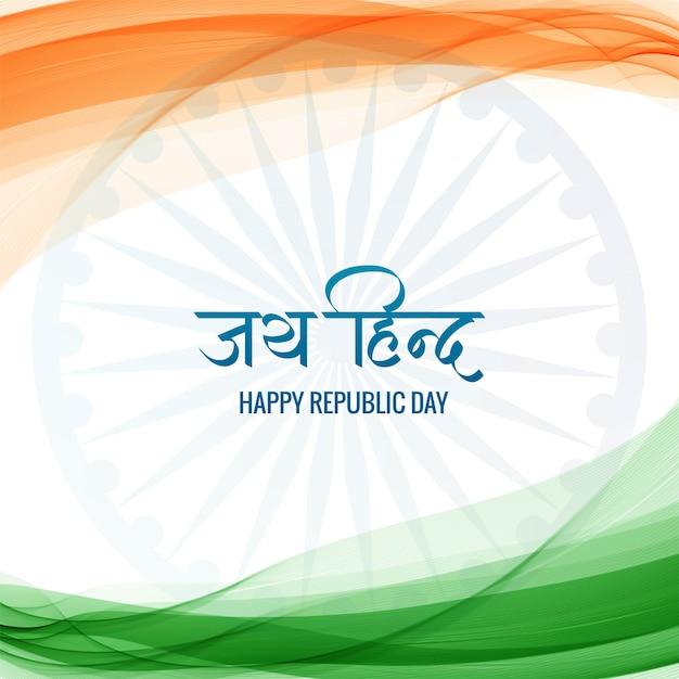 Joyeuse Fête De La République De L'inde Avec Vague Vecteur gratuit