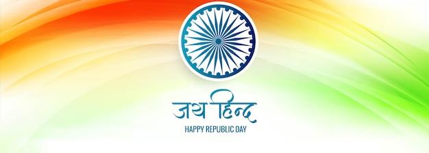 Joyeuse Fête De La République En Inde Vecteur gratuit