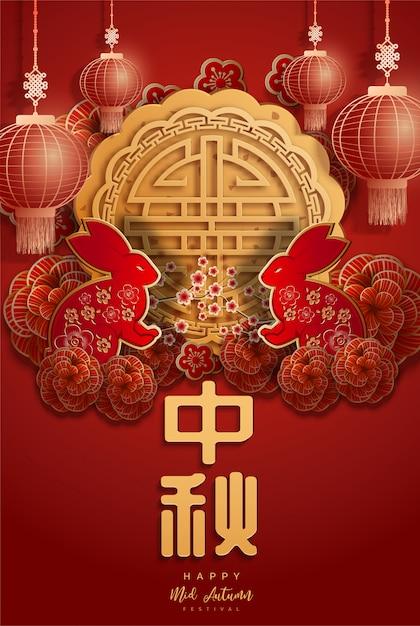 Joyeux chinois mi festival d'automne Vecteur Premium